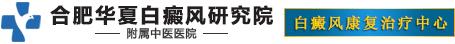 合肥华夏白癜风研究院